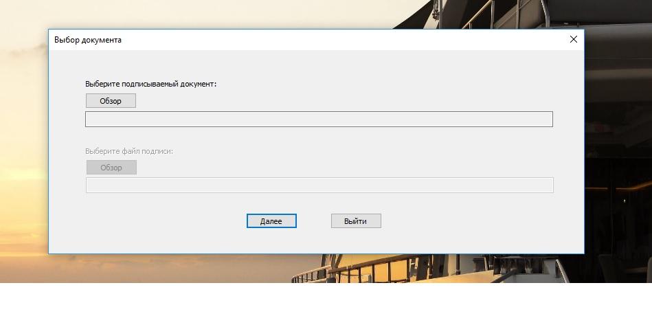 Как открыть справку с Госуслуг в файле с расширением sig: инструкция для двух способов